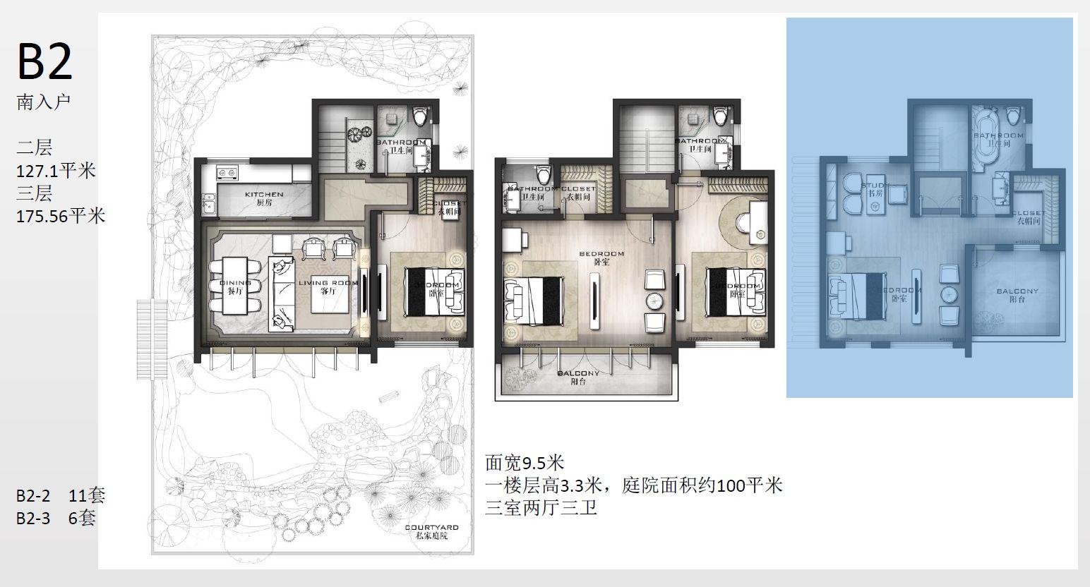 花语江南别院三室两厅三卫B2户型图